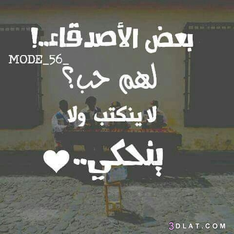 عبارات وكلمات الأصدقاء أقوال جميلة مصوره 3dlat.com_01_18_dc6a