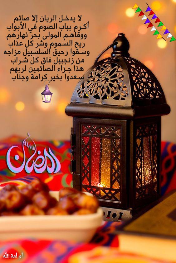 تصميمي تهنئة لرمضان ،صور رمضانية فيها 3dlat.com_01_18_e42b