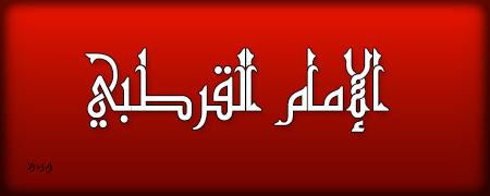 الإمام القرطبي