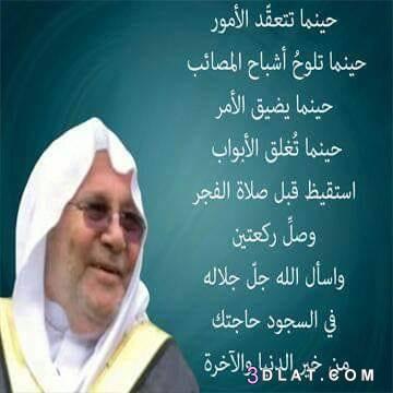 الدكتور, النابلسي, درر, راتب, محمد