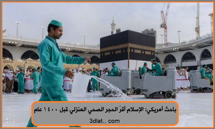 صحيفة أميركية: النبي محمد أول من أوصى بالحجرالصحي قبل 14 3dlat.com_01_20_4671_ea6ffe8805431