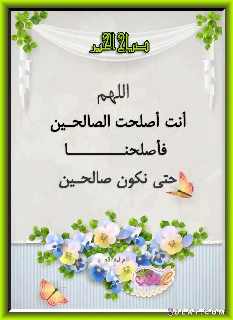 تصميمى جديدة للصباح ،بأدعية الحبيب الله 3dlat.com_02_18_54a9
