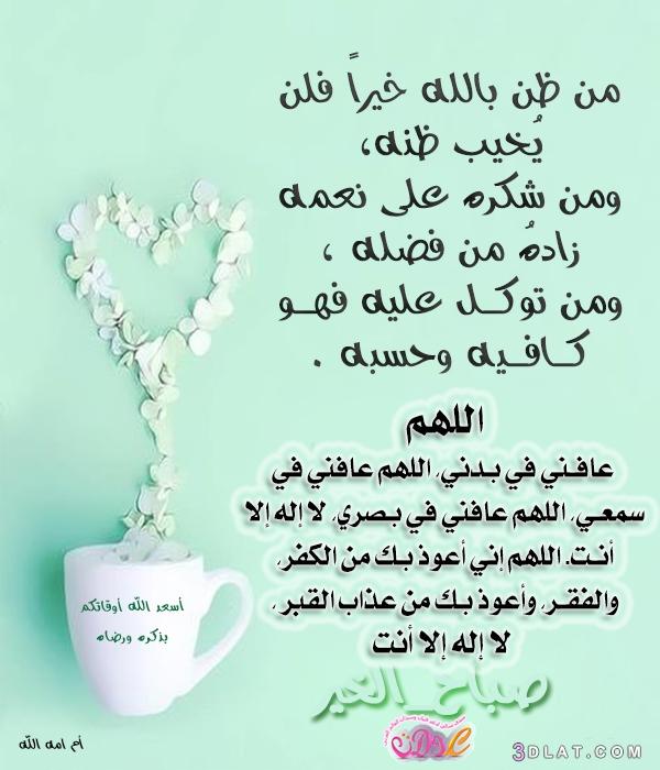 تصميمى جديدة للصباح ،بأدعية الحبيب الله 3dlat.com_02_18_7bfe