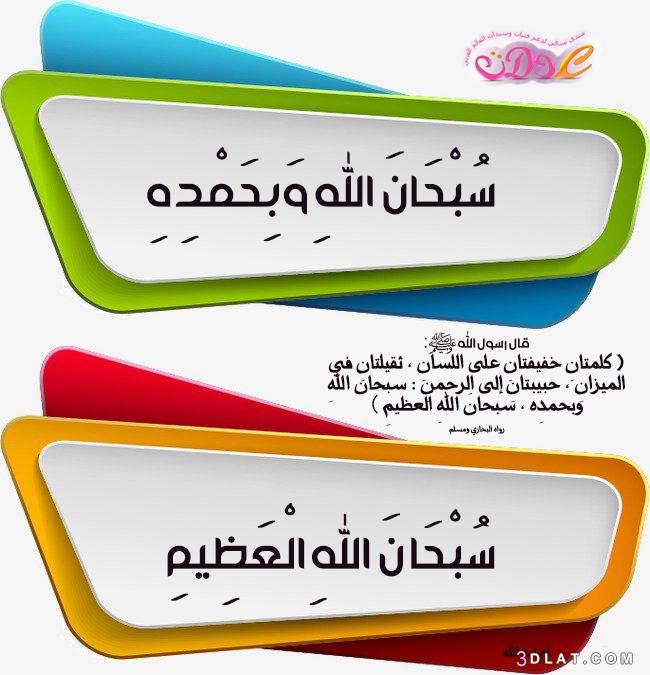 تصميمى جديدة للصباح ،بأدعية الحبيب الله 3dlat.com_02_18_bc61