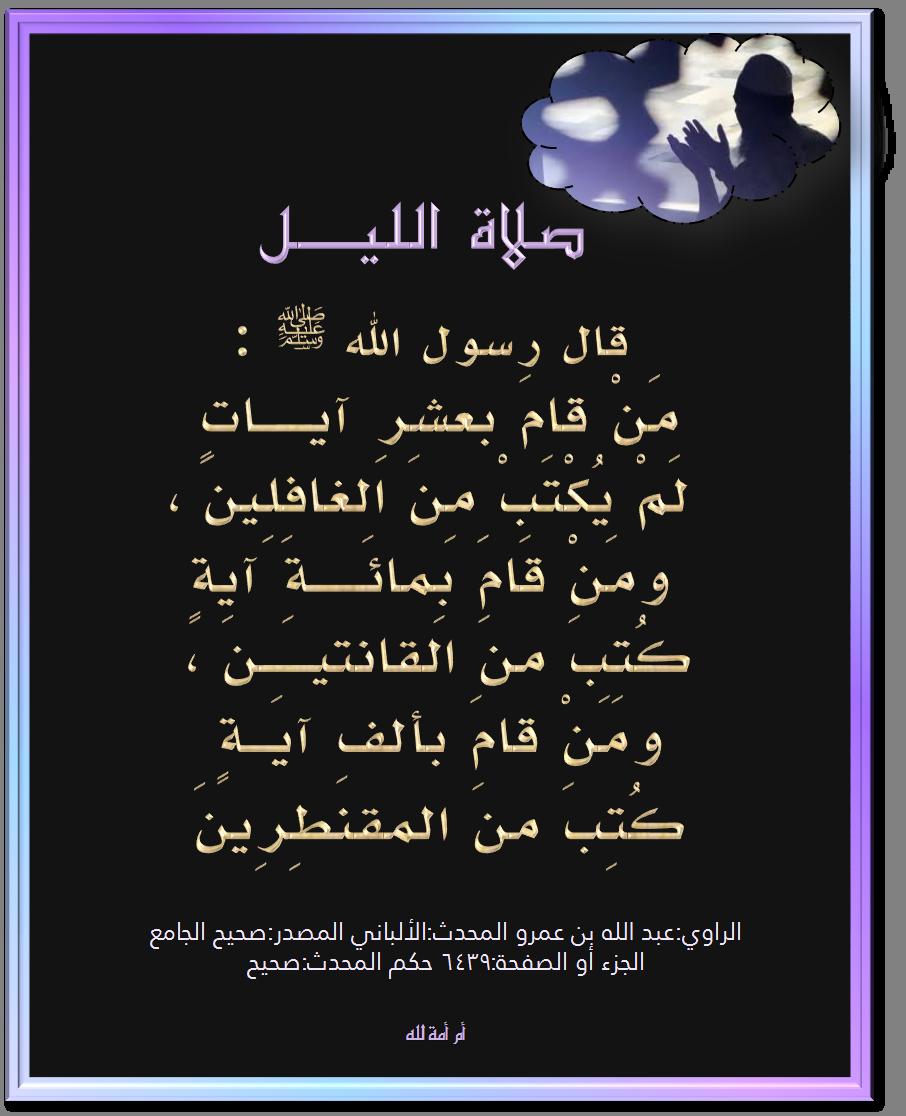 تصميمي أروع بطاقات إسلامية ،بطاقات إسلامية 3dlat.com_02_19_586c