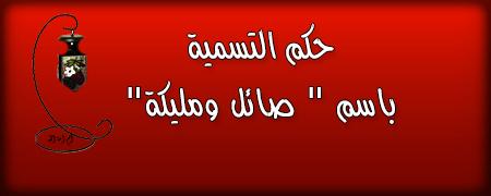 حكم التسمية باسم .. بصائل ومليكة