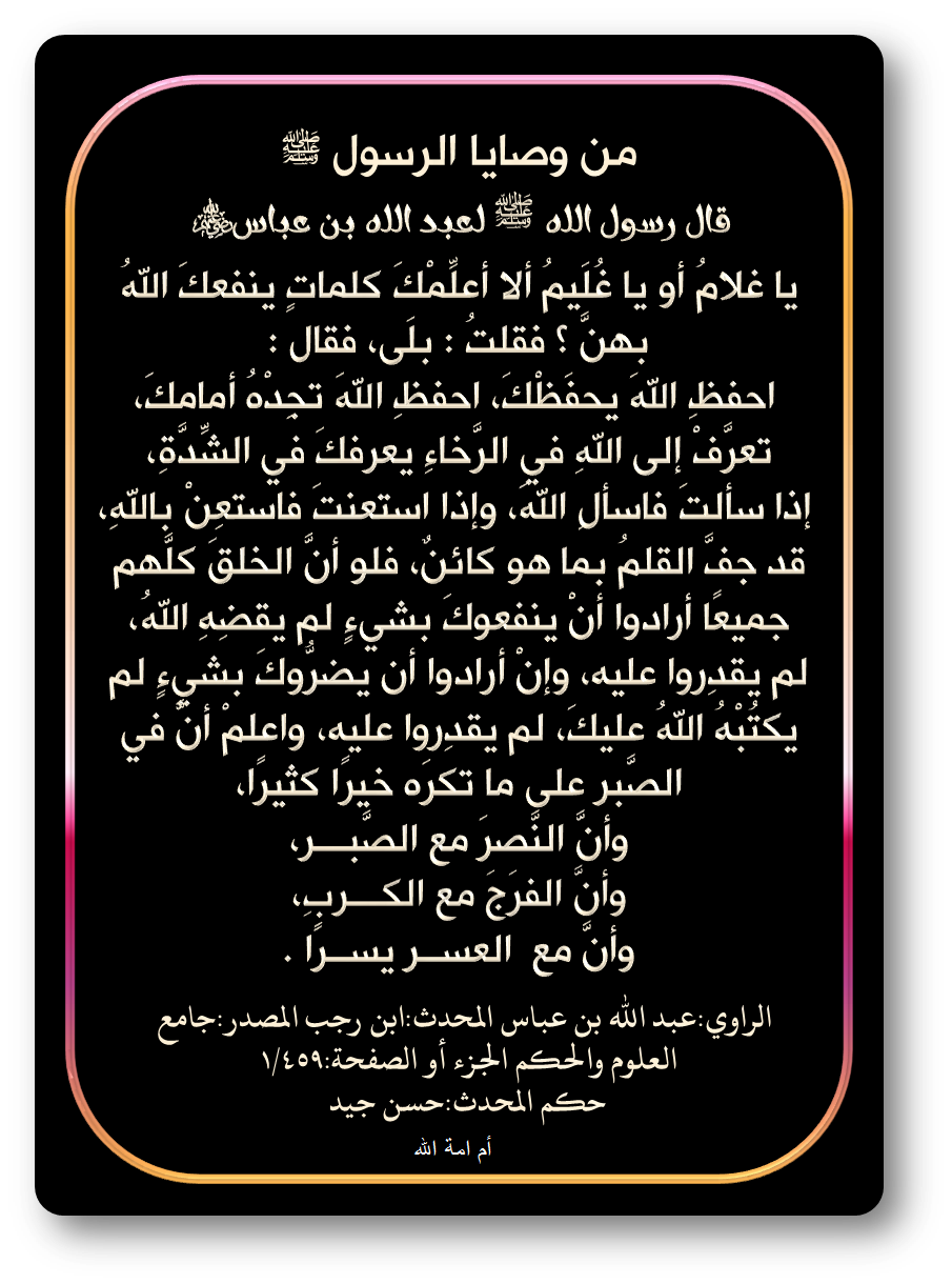 تصميمي أروع بطاقات إسلامية ،بطاقات إسلامية 3dlat.com_02_19_d5ed