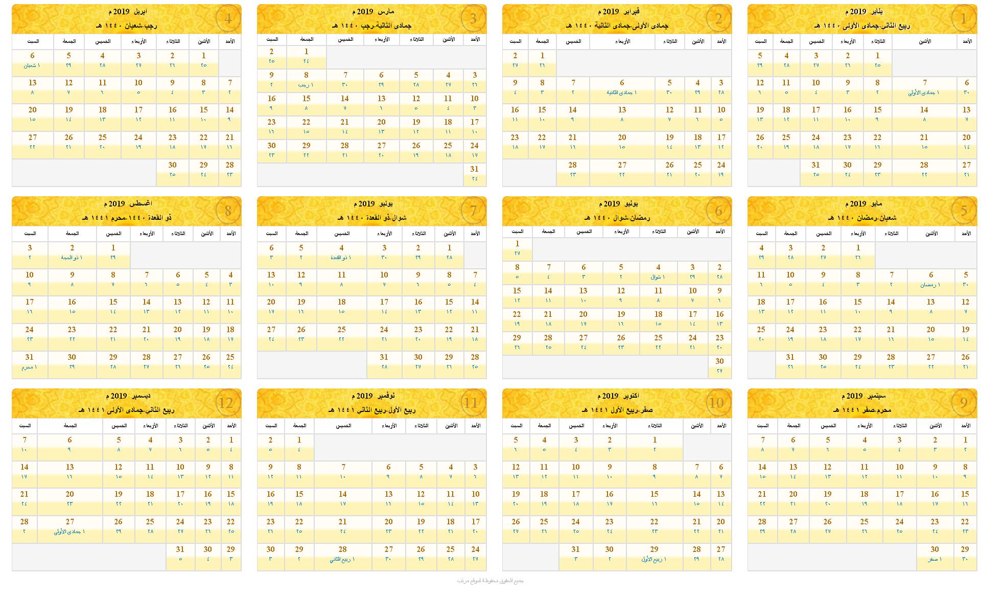 التقويم الميلادى بالصور 2019 تحميل التقويم 3dlat.com_03_18_2553