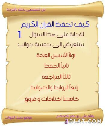 تصميمى كيفية القرآن الكريم 3dlat.com_03_18_a697