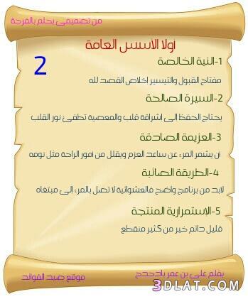 تصميمى كيفية القرآن الكريم 3dlat.com_03_18_adb8
