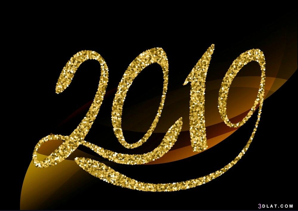 تهنئه بمناسبه العام الجديد 2019 تهنئه 3dlat.com_03_18_afec