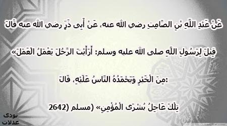 الله حصرى لعدلات,احاديث الله تصميمى,صور اسلامية2018 3dlat.com_04_18_278b