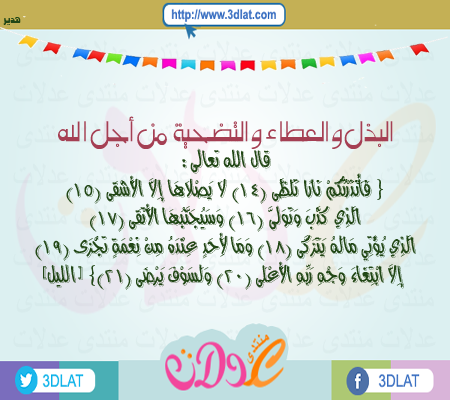 الله وكيفية رضاه تصميمى بطاقات دعوية 3dlat.com_04_18_27e6