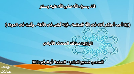 الله حصرى لعدلات,احاديث الله تصميمى,صور اسلامية2018 3dlat.com_04_18_6b1d