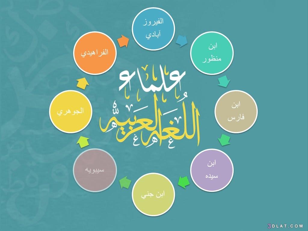 اللغة العربية اللغات العالم، 3dlat.com_04_18_9d9e