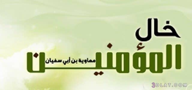 خال المؤمنين معاوية بن أبي سفيان 3dlat.com_04_18_b5eb