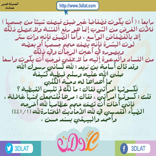 ايات قرانية واحاديث الحجاب تصميمى, شروط 3dlat.com_04_18_ede9
