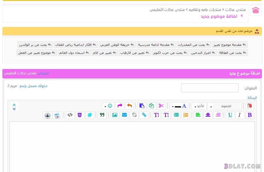 كيفية تنسيق وكتابة موضوع المنتدى كيفية 3dlat.com_05_18_0291