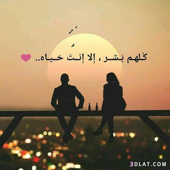 أجمل رومانسية وجديدة مكتوب عليها كلام 3dlat.com_05_18_341a