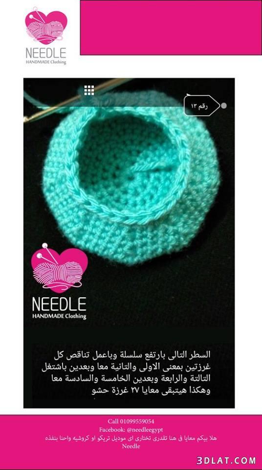 طريقة فانوس رمضان بالكروشيه2019 اعمالى طريقة 3dlat.com_05_18_3922