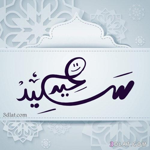 تهنئه للعيد تصميمي اجدد بطاقات تهنئه 3dlat.com_05_18_3b30
