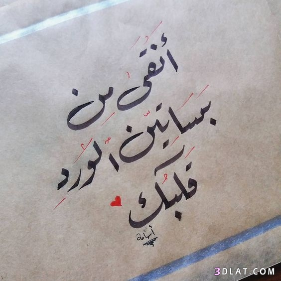 أجمل رومانسية وجديدة مكتوب عليها كلام 3dlat.com_05_18_4131
