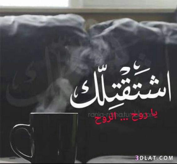 أجمل رومانسية وجديدة مكتوب عليها كلام 3dlat.com_05_18_43b9