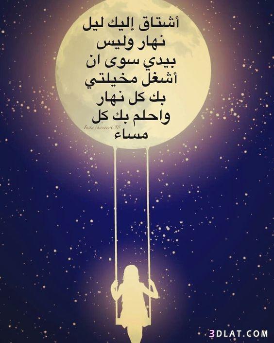 أجمل رومانسية وجديدة مكتوب عليها كلام 3dlat.com_05_18_46b1