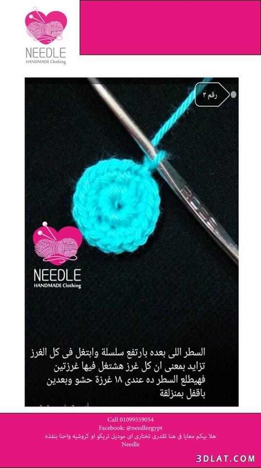طريقة فانوس رمضان بالكروشيه2019 اعمالى طريقة 3dlat.com_05_18_488e