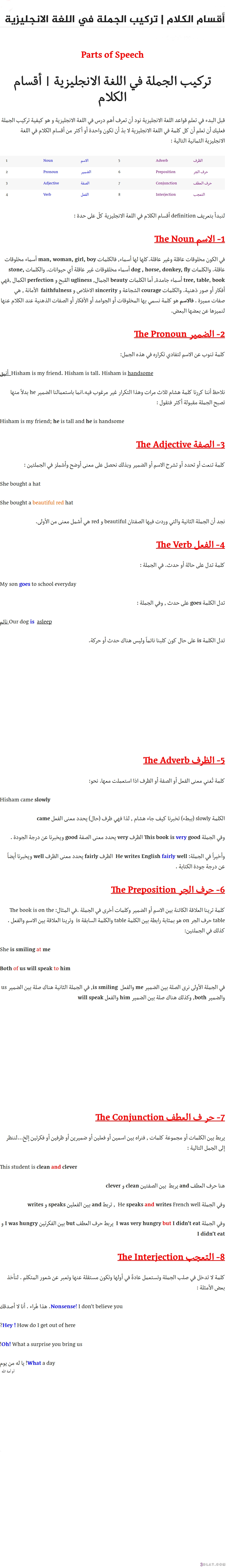 تركيب الجملة اللغة الانجليزية أقسام الكلام 3dlat.com_05_18_558b