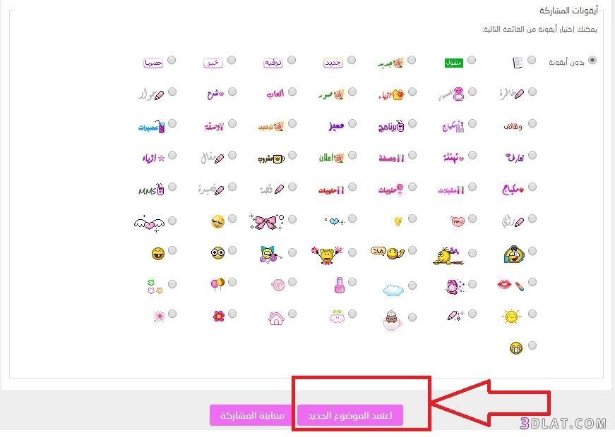 كيفية تنسيق وكتابة موضوع المنتدى كيفية 3dlat.com_05_18_56be