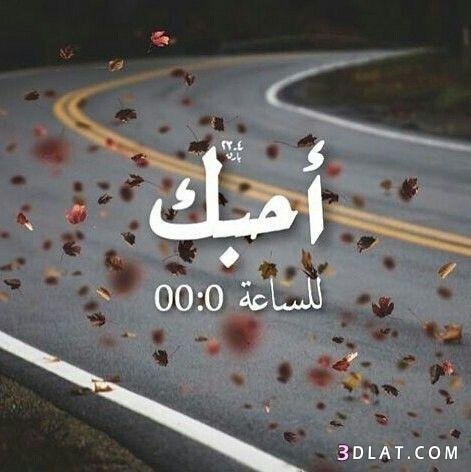 أجمل رومانسية وجديدة مكتوب عليها كلام 3dlat.com_05_18_687c