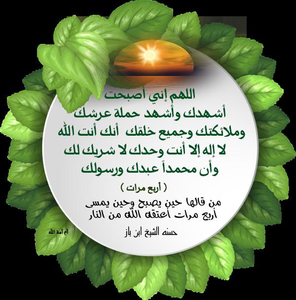 تصميمى الصباح ،بأدعية الحبيب الله عليه 3dlat.com_05_18_a9cb