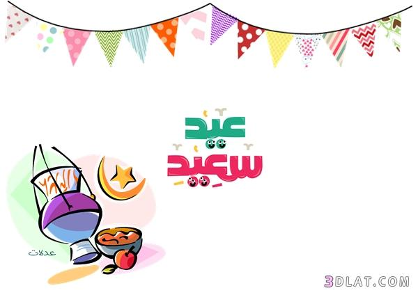 تهنئه للعيد تصميمي اجدد بطاقات تهنئه 3dlat.com_05_18_c2d2