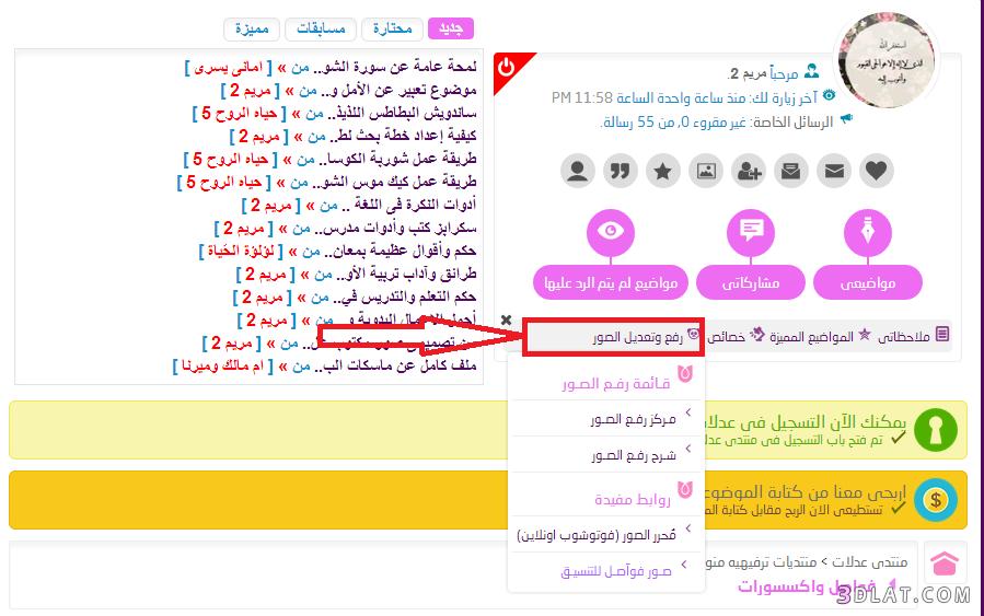 كيفية تنسيق وكتابة موضوع المنتدى كيفية 3dlat.com_05_18_cc51