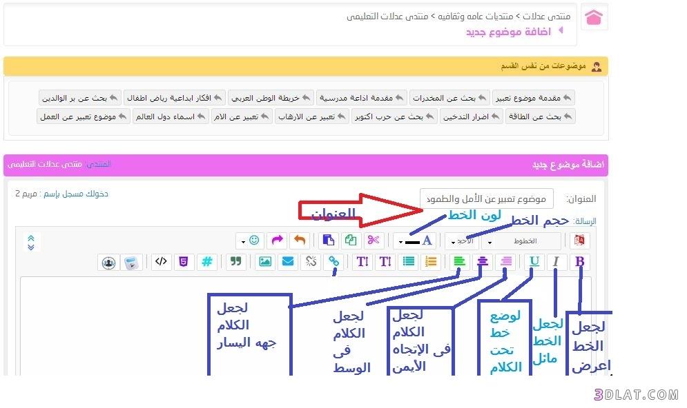 كيفية تنسيق وكتابة موضوع المنتدى كيفية 3dlat.com_05_18_daf2