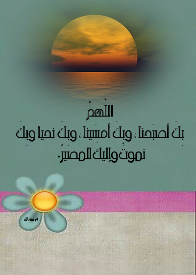 تصميمى الصباح ،بأدعية الحبيب الله عليه 3dlat.com_05_18_f143