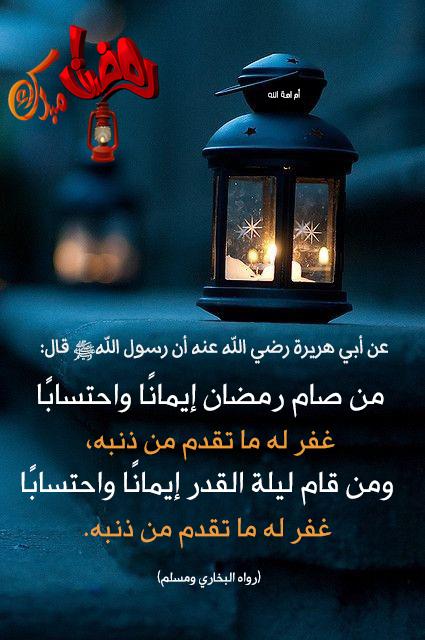 تصميمي صورأحاديث النبي رمضان المبارك ،صور 3dlat.com_06_18_710e