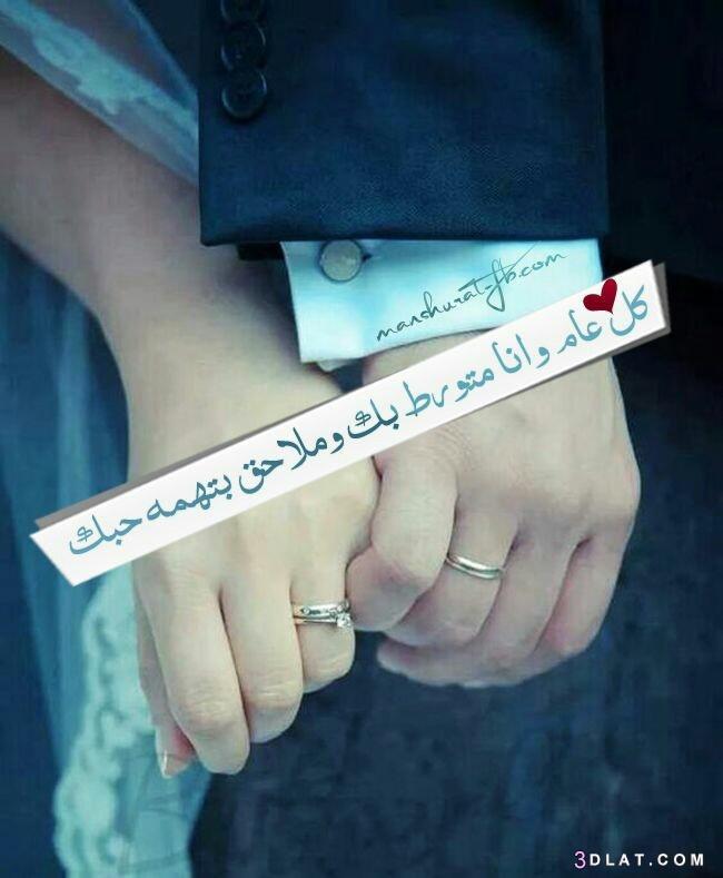 وانتم بخير.صور تهنئة للزوج والمحبين.صور تهنئه 3dlat.com_06_18_bf02