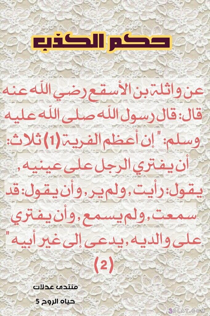 الكذب وأقسامه أحاديث صحيحة مصوره الكذب 3dlat.com_06_18_c285
