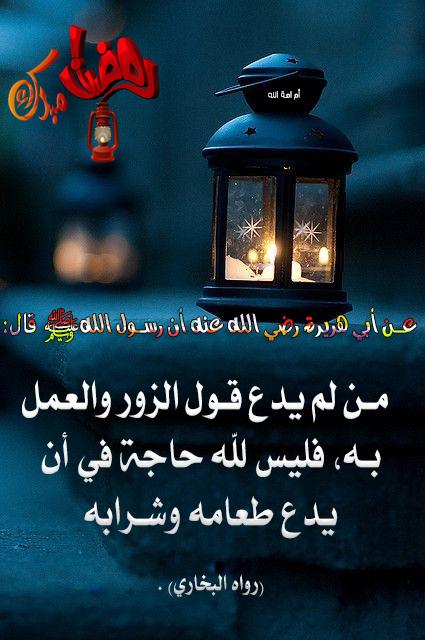 تصميمي صورأحاديث النبي رمضان المبارك ،صور 3dlat.com_06_18_e39a