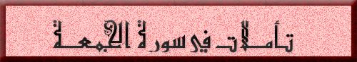 سورة الجمعــة ، تأمـلات في سورة الجمعــة