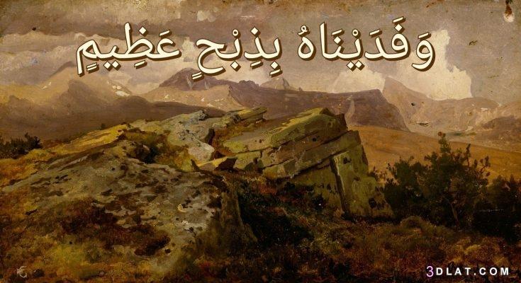 دروس وعبر من قصة الذبيح إسماعيل ،قصة الذبيح  إسماعيل دروس وعبر . 3dlat.com_06_19_61ea