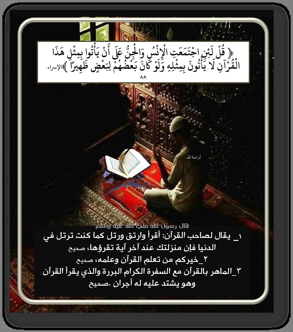 وصايا القرآن،تعرفي وصايا القرآن الكريم 3dlat.com_07_18_0dc4