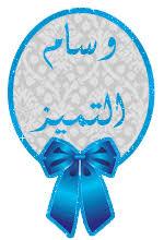 تكريم المجتهدات بارك الله فيهن مسابقة 3dlat.com_07_18_28d9