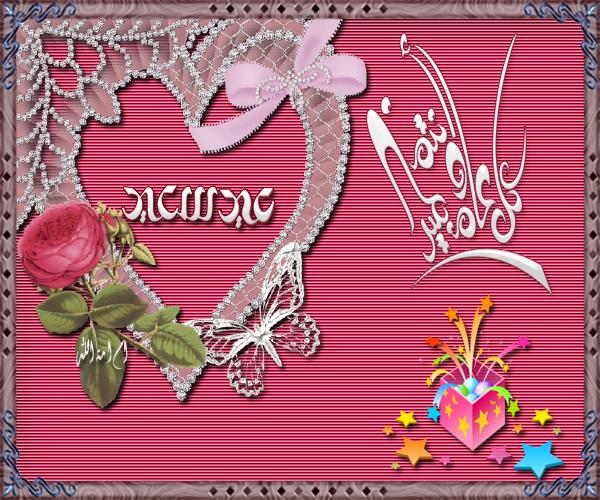 تصميمى تهنئة بعيد الفطر المبارك عالية 3dlat.com_07_18_4569