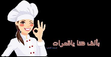 مطبخي] محشوه بالسكر .قرص بالسمسم لذيذه 3dlat.com_07_18_683d
