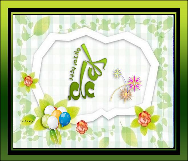 تصميمى تهنئة بعيد الفطر المبارك عالية 3dlat.com_07_18_9edc