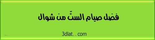فضل صيام الستّ شوال 3dlat.com_07_19_48a6