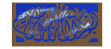 دروس وعبر من قصة الذبيح إسماعيل ،قصة الذبيح  إسماعيل دروس وعبر . 3dlat.com_07_19_6d70
